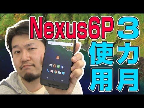 【3カ月後...】結局のところ Nexus6P ってさ...【Three months use reviews of Nexus6P】