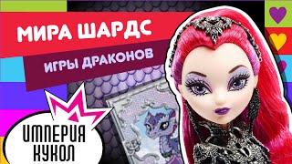 Обзор куклы Ever After High Мира Шардс из серии Игры Драконов - DHF97