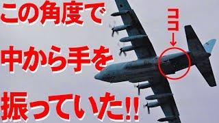 急旋回中でも中から手を振っていたC-130H!岐阜基地航空祭2017