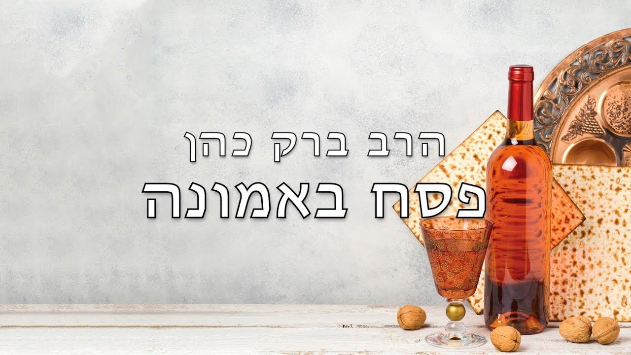 הרב ברק כהן - פסח באמונה (שיעור הכנה חזק)