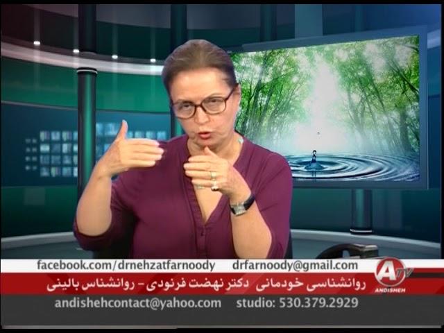 Ravanshenasi Khodemani - 03-13-18 - روانشناسی خودمانی - Andisheh TV