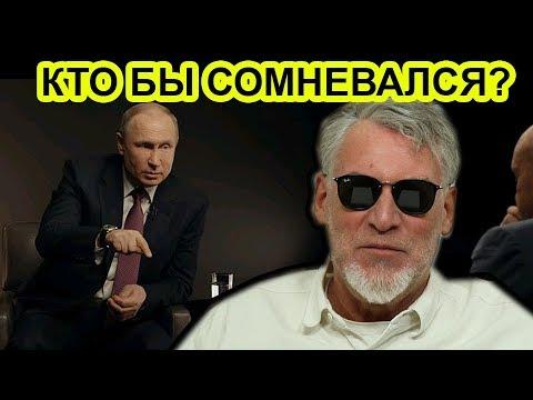 Как Путина съели с говном. Артемий Троицкий