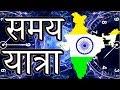 भारत की 3 रहस्यमय समय यात्रा की सच्ची घटनायें  // TRUE TIME TRAVEL INCIDENTS OF INDIA