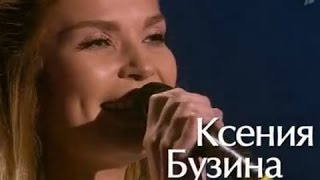 Ксения Бузина - Если ты не со мной - шоу Голос 3 (5 выпуск от 03.10.2014)