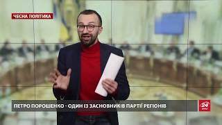 20 років політичних сальто Порошенка, Чесна політика