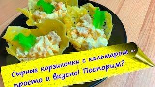 СЫРНЫЕ КОРЗИНОЧКИ с салатом из кальмара - необычно и вкусно!