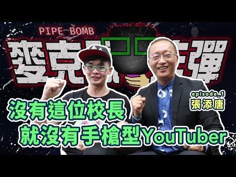 綠眼鏡成為手槍型YouTuber,竟是因為和校長拳頭相向?【綠眼鏡 麥克風炸彈 Ep1】ft.台南一中張添唐校長