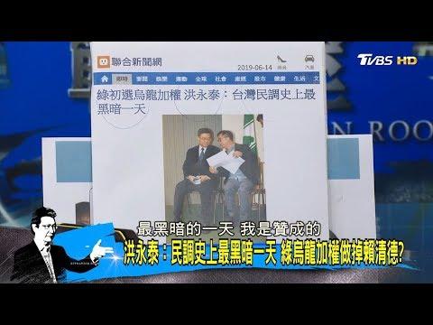 洪永泰:民調史上最黑暗一天 綠烏龍加權做掉賴清德? 少康戰情室 20190615