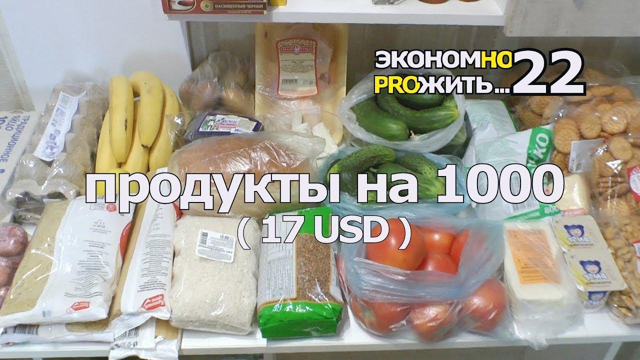 как экономно купить продукты