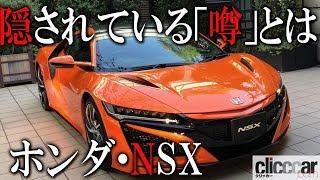 ホンダのスポーツフラッグシップモデル「NSX」が初のマイナーチェンジを...