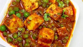 एक बार बिना प्याज़ लेसन के ऐसा मटर पनीर बना कर देखे दिल खुश हो जायेगा | Desi Style MATAR PANEER
