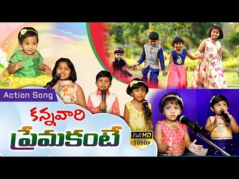కన్నవారి ప్రేమకంటే || Latest Telugu Christian Childrens songs 2018|| Stacy, Stany, Chelsy & Team