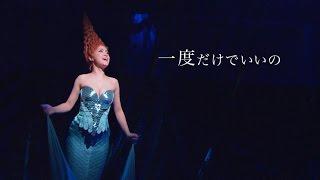 パート・オブ・ユア・ワールド<カラオケバージョン>/劇団四季『リトルマーメイド』