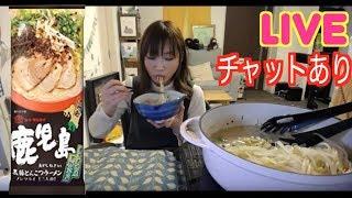 この動画のラーメン 【大食い】こってり濃厚 [鹿児島黒豚とんこつラーメ...