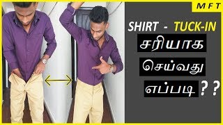 How to tuck in a shirt Properly | 4 secret ways explained in TAMIL | Mens Fashion Tamil