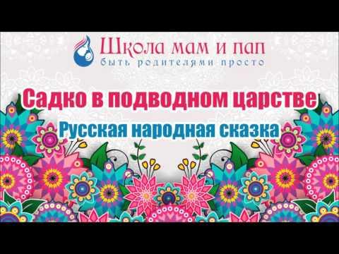 Русская народная сказка. Садко в подводном царстве. Аудиосказка