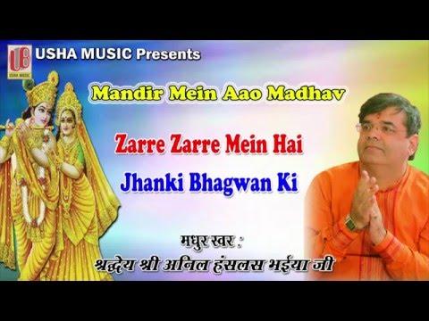Zarre Zarre Mein Hai झांकी भगवन की (Bhajan) Anil Hanslas Bhaiya Ji || 2016 || Full Song #Bhaktigeet