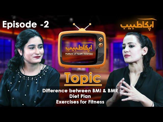 Aap ka Tabib with Kinza Episode 2 - Guest Tehmina Kausar by Tabib.pk