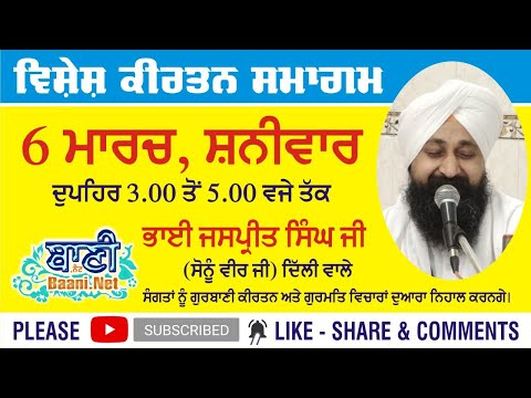 Live-Now-Gurmat-Kirtan-Samagam-From-Ashok-Vihar-Delhi-6-March-2021