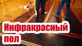 видео Теплый пол в деревянном доме