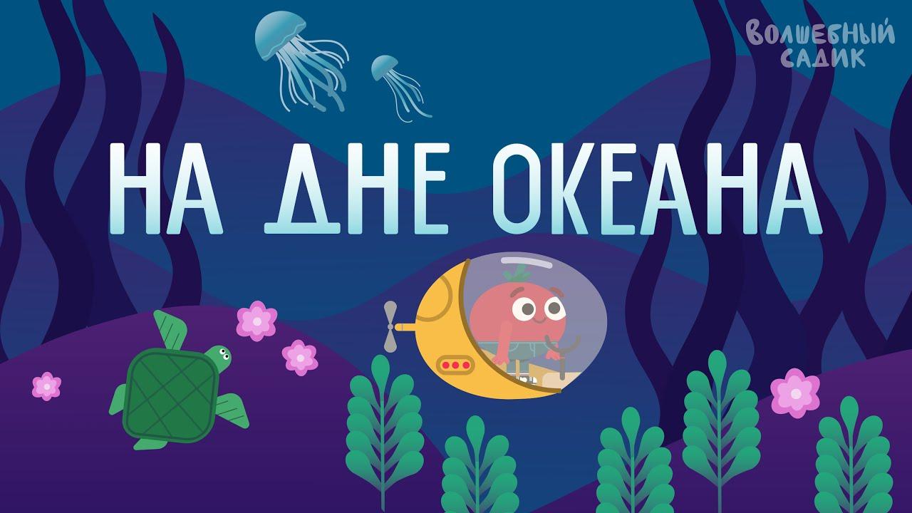 На дне океана 🌊   Волшебный Садик   Серия 23 [2021] 0+