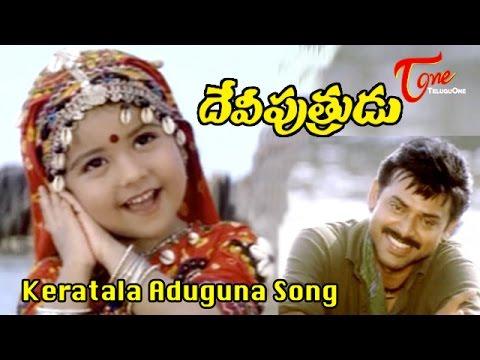 Devi Putrudu Songs - Keratala Aduguna -  Venkatesh, Anjala Javeri, Soundarya