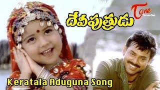 Video Devi Putrudu Songs - Keratala Aduguna -  Venkatesh, Anjala Javeri, Soundarya download MP3, 3GP, MP4, WEBM, AVI, FLV November 2017