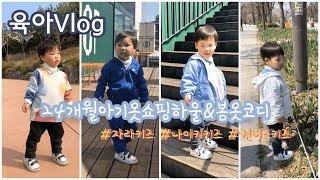 육아vlog | 두돌아기옷쇼핑&봄옷코디착샷(자라키즈, …