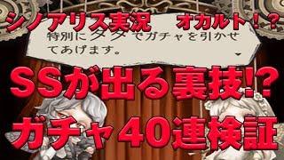 【シノアリス実況】 SSが出る!? 裏技 ガチャ 検証 40連 実際にSSで...