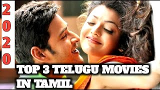 3 best telugu love movies in tamil dubbed|tamil dubbed