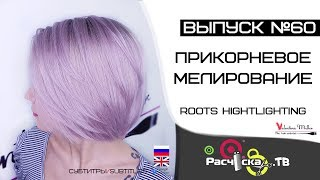 Прикорневое мелирование / Roots hightlighting