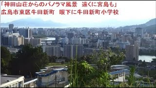 新町 小学校 牛田