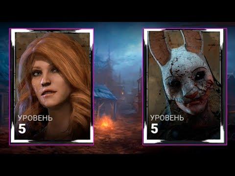 Кейт Денсон против Охотницы или Зайки! Dead by Daylight! Horror Game! Multiplayer Survival