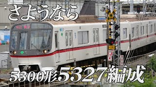 さようなら5327編成 都営地下鉄浅草線5300形 最強の爆音編成5327編成走行映像詰め合わせ