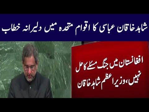 PM Shahid Khaqan Abbasi Speech In United Nations | 22 Sept 2017