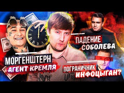 ИНФОЦЫГАН ПОГРАНИЧНИК / МОРГЕНШТЕРН АГЕНТ КРЕМЛЯ / ПАДЕНИЕ СОБОЛЕВА