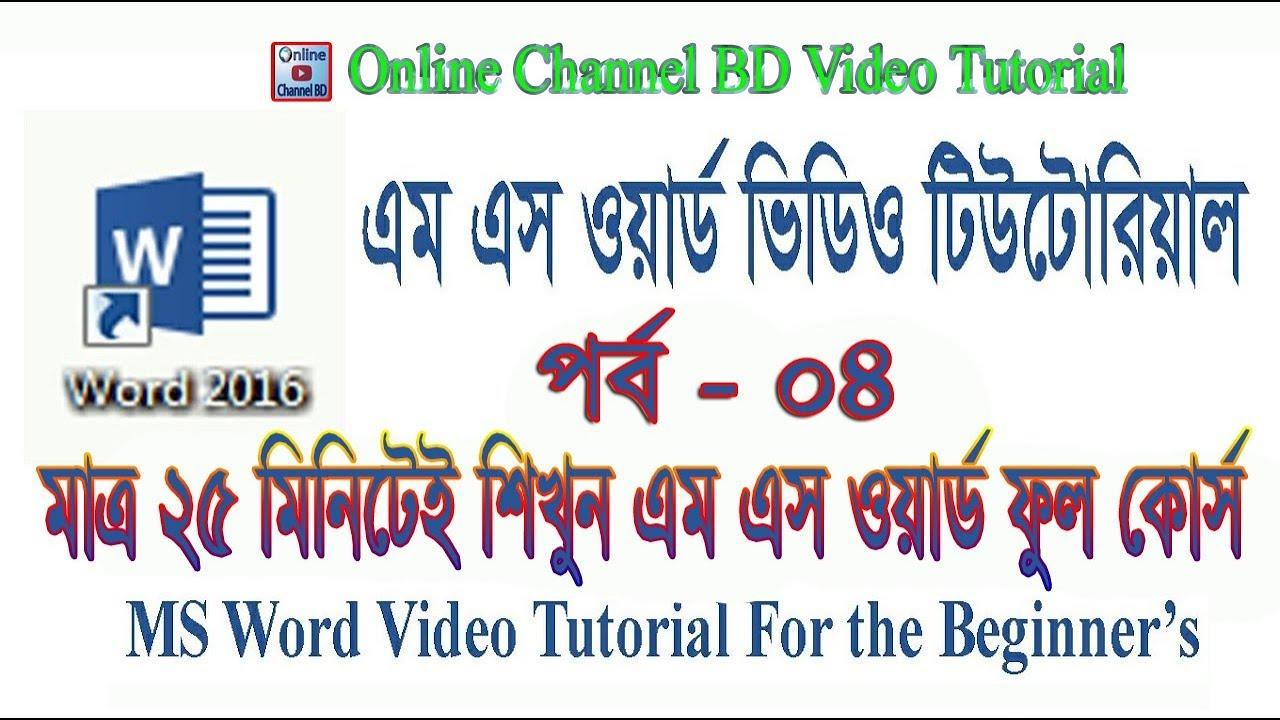 এম এস ওয়ার্ড ফুল কোর্স শিখুন মাত্র ২৫ মিনিটে MS Word Video Tutorial Part-4