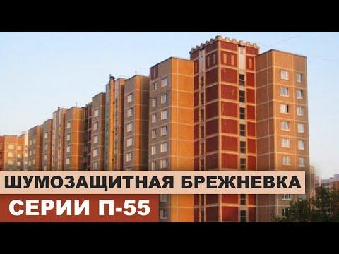 Как выбрать квартиру в серии домов П55 (М). (панельные дома). Планировки и обзор.
