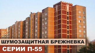 как выбрать квартиру в серии домов П55 (М). (панельные дома). Планировки и обзор
