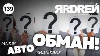 Major АВТО КИДАЛОВО ?!! Обман на 6 000 000 рублей . Мэйджор авто кидает клиентов ?!!