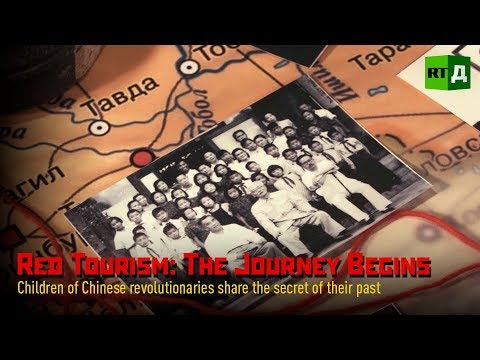 Red Tourism: Chinese revolutionaries' kids reveal secret childhoods (Trailer) Premiere 01/24