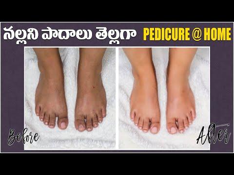 ఇంట్లోనే పెడిక్యూర్ చేసుకోండిలా / How To Pedicure At Home In Telugu / Feet Whitening At Home