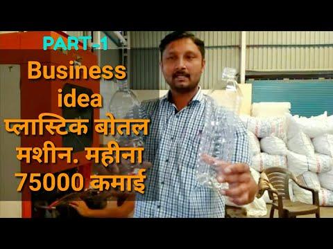 plastic pet bottle blowing machine. business idea monthly 75000₹ income.