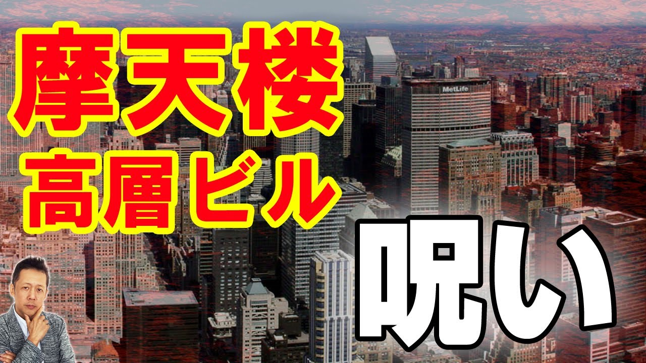 【一人語り】摩天楼(高層ビル)の呪い スカイツリーと東京タワーは帝都の狛犬だ! ATL3rd 164