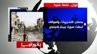 #سوريا.. مخرجات لوزان للحل السياسي