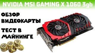 Майнинг на видеокарте MSI 1060 3G Gaming X
