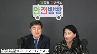 [안형환 전여옥의 안빵TV_안전빵빵] EP.129