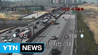 [고속도로 교통상황] 경기권·충청권 곳곳 정체...일부 구간 사고로 혼잡 / YTN