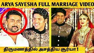 சற்றுமுன் ஆர்யா திருமணத்தில் சூர்யா அசத்தல் ! Actor Suriya Attends Arya Sayyeshaa Marriage ! Wedding