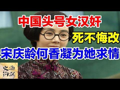 中国头�女汉奸拒�悔改,自称从未�国